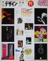 季刊デザイン 16号 1977年冬 性