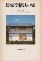 民家型構法の家 理念と実践 住宅建築別冊29