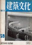 建築文化 1951年10月号 No.59
