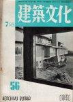 建築文化 1951年7月号 No.56