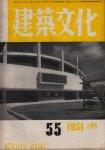 建築文化 1951年6月号 No.55