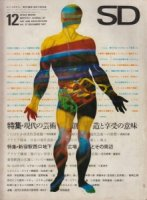 SD 1967年12月号 現代の芸術創造と享受の意味