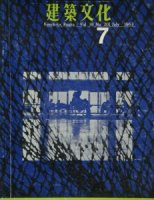 建築文化 1963年7月号 No.201