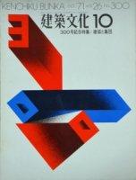 建築文化 1971年10月号 No.300 建築と集団