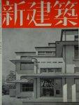 新建築 第12巻第11号 1936年11月号