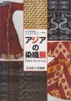 アジアの染織展 Textile arts of Asia
