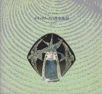 ルネ・ラリックの香水瓶展 光と香りの芸術