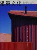 建築文化 2000年3月号 竹原義二 II 職人の技/建築の力
