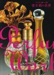 香水瓶の世界 きらめく装いの美