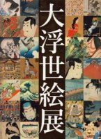 大浮世絵展 Ukiyo-e: a journey through the floating world