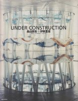 UNDER CONSTRUCTION 「せんだいメディアテーク」写真集 畠山直哉+伊東豊雄 Naoya Hatakeyama+Toyo Ito