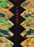 平家物語画帖 The tale of the Heike painting album