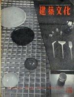 建築文化 1956年4月号 デザインと生活