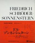 F.S-ゾンネンシュターン 骰子の7の目 シュルレアリスムと画家叢書6