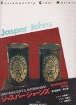 ジャスパー・ジョーンズ 講談社版現代美術第13巻