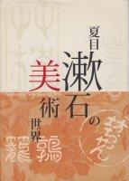 夏目漱石の美術世界
