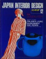 インテリア JAPAN INTERIOR DESIGN no.189 1974年12月 フィンランドのリビングデザイン