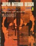 インテリア JAPAN INTERIOR DESIGN no.198 1975年9月 '75スカンジナビア・ファニチュア・フェア