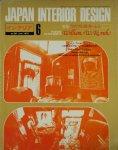 インテリア JAPAN INTERIOR DESIGN no.207 1976年6月 ウィリアム・W・カーシュ 17の家