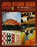 インテリア JAPAN INTERIOR DESIGN no.223 1977年10月 建築の色彩計画