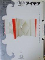 idea アイデア 327 2008年3月号 現代中国の書籍設計