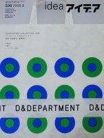 idea アイデア 330 2008年9月号 D&DEPARTMENT PROJECT 2005-2008