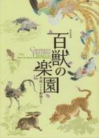 百獣の楽園 美術にすむ動物たち
