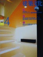 建築文化 1994年4月号 ジオメトリー・構造・被覆