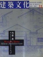 建築文化 1997年11月号 内藤廣 サイレント・アーキテクチュア