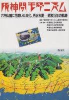 阪神間モダニズム 六甲山麓に花開いた文化、明治末期 昭和15年の軌跡