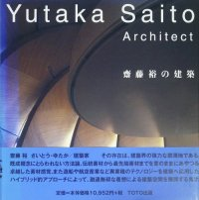 <img class='new_mark_img1' src='https://img.shop-pro.jp/img/new/icons50.gif' style='border:none;display:inline;margin:0px;padding:0px;width:auto;' />齋藤裕の建築 Yutaka Saito architect