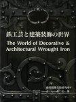 鉄工芸と建築装飾の世界