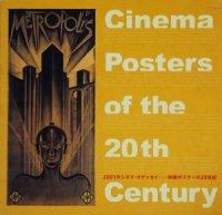 2001年シネマ・オデッセイ 映画ポスターの20世紀