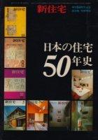日本の住宅50年史 新住宅 創刊50周年記念 保存版/特別増刊