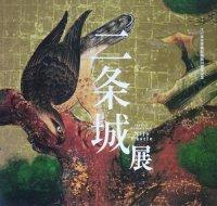 二条城展 江戸東京博物館開館20周年記念