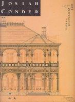 「鹿鳴館の建築家 ジョサイア・コンドル展」図録(増補改訂版)