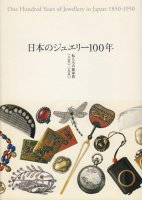 日本のジュエリー100年 私たちの装身具 1850−1950