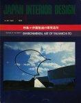インテリア JAPAN INTERIOR DESIGN no.241 1979年4月 伊藤隆道の環境造形