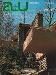 a+u 1980年7月号 フランク・ロイド・ライトの落水荘