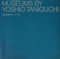 谷口吉生のミュージアム ニューヨーク近代美術館[MoMA]巡回建築展