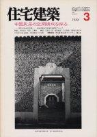 住宅建築 1986年3月 中国民居の空間構成を探る
