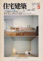 住宅建築 1986年5月 N設計室・近作6題