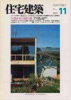 <img class='new_mark_img1' src='https://img.shop-pro.jp/img/new/icons50.gif' style='border:none;display:inline;margin:0px;padding:0px;width:auto;' />住宅建築 1988年11月 N設計室の近作7題