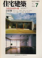 <img class='new_mark_img1' src='https://img.shop-pro.jp/img/new/icons50.gif' style='border:none;display:inline;margin:0px;padding:0px;width:auto;' />住宅建築 1990年7月 N設計室近作8題