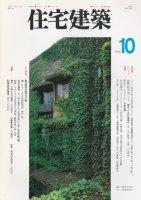 住宅建築 1996年10月 同潤会代官山アパート 町中のミニハウジング