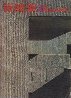 新建築 1976年3月号 集合住宅特集