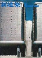 新建築 1978年1月号 大阪ビルヂング 村野・森建築事務所