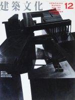 建築文化 1998年12月号 鈴木了二 物質/空隙