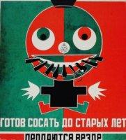 ロトチェンコ+ステパーノワ ロシア構成主義のまなざし
