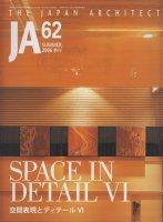 JA62 SPACE IN DETAIL 空間表現とディテールVI